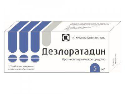 Дезлоратадин, 5 мг, таблетки, покрытые пленочной оболочкой, 10шт.