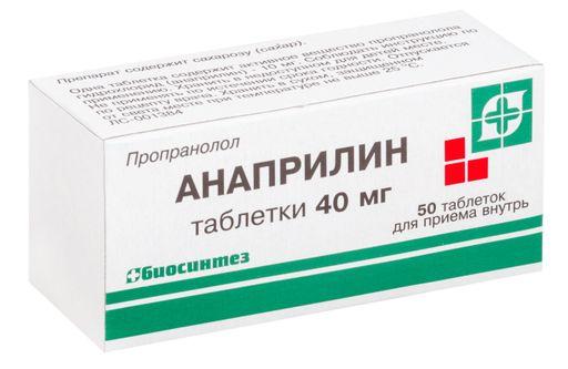 Анаприлин, 40 мг, таблетки, 50шт.