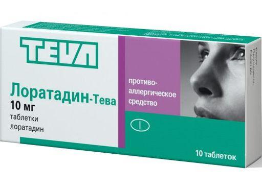 Лоратадин-Тева, 10 мг, таблетки, 10шт.