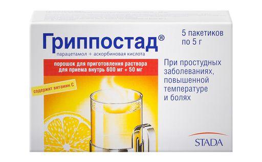 Гриппостад, 600 мг+50 мг, порошок для приготовления раствора для приема внутрь, 5 г, 5шт.