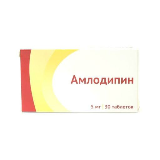 Амлодипин, 5 мг, таблетки, 30шт.