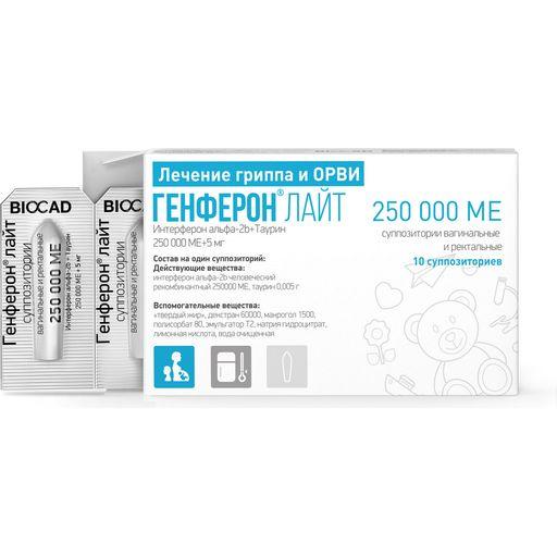 Генферон Лайт, 250000 МЕ+5 мг, суппозитории вагинальные и ректальные, 10шт.