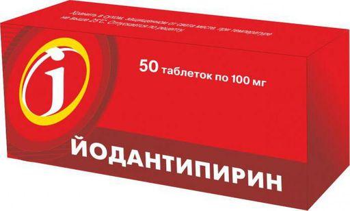 Йодантипирин, 100 мг, таблетки, 50шт.