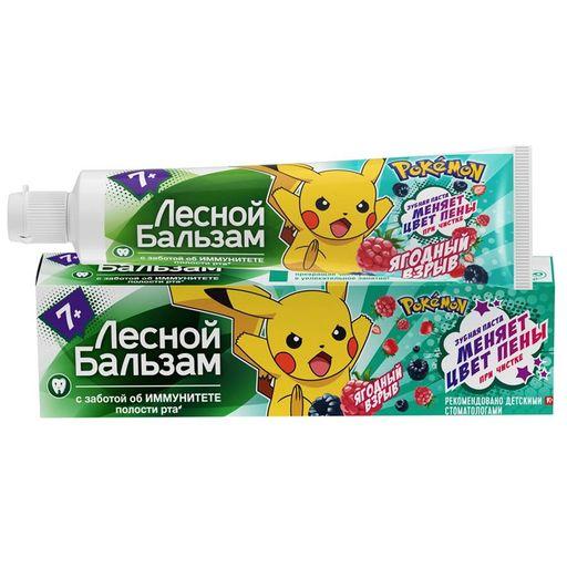 Лесной бальзам Зубная паста Детская с 7 лет, с фтором, паста зубная, со вкусом ягод, 50 мл, 1шт.