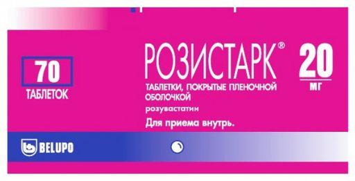 Розистарк, 20 мг, таблетки, покрытые пленочной оболочкой, 70шт.