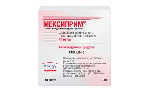 Мексиприм, 50 мг/мл, раствор для внутривенного и внутримышечного введения, 2 мл, 10шт.