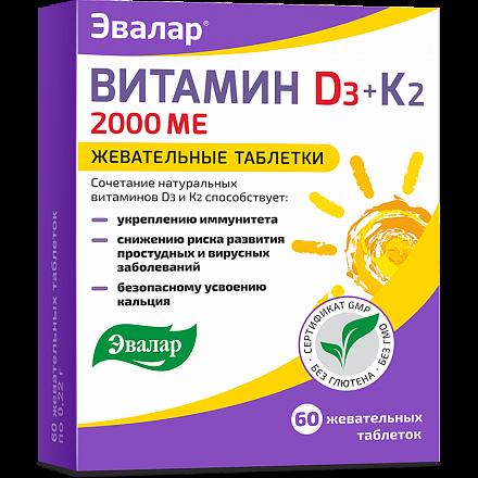 Витамин Д3 2000 МЕ + К2, 2000 МЕ, таблетки жевательные, 60шт.