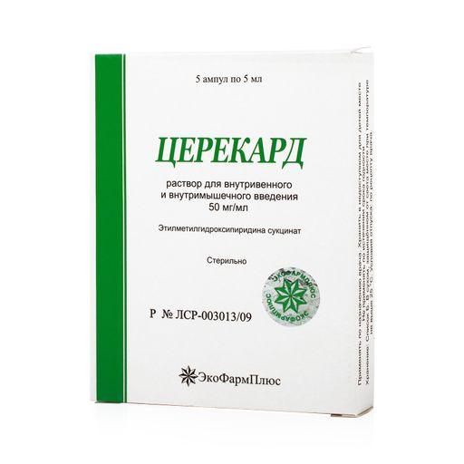 Церекард, 50 мг/мл, раствор для внутривенного и внутримышечного введения, 5 мл, 5шт.