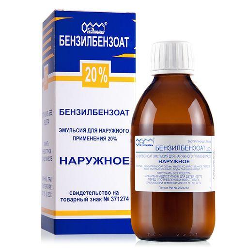 Бензилбензоат, 20%, эмульсия для наружного применения, 200 г, 1шт.