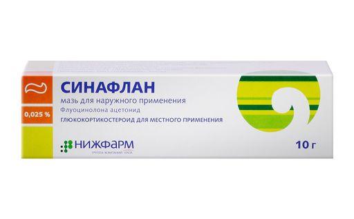 Синафлан, 0.025%, мазь для наружного применения, 10 г, 1шт.