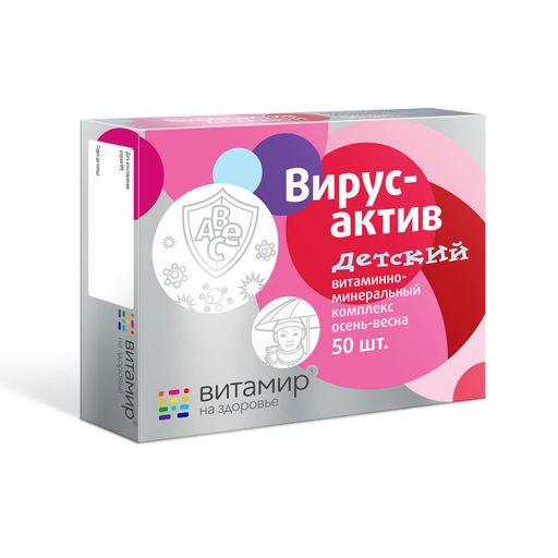 Вирус-актив осень-весна детский, таблетки, покрытые оболочкой, для детей, 50шт.