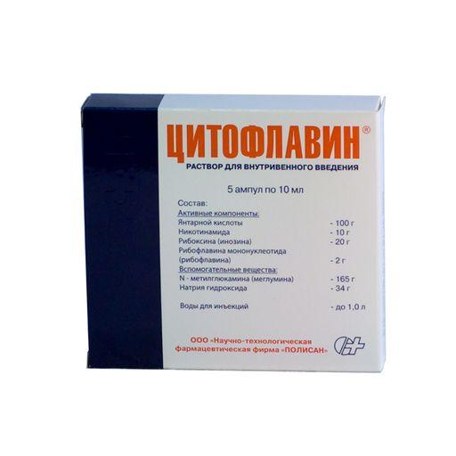 Цитофлавин, раствор для внутривенного введения, 10 мл, 5шт.