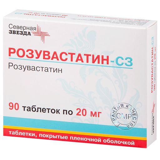 Розувастатин-СЗ, 20 мг, таблетки, покрытые пленочной оболочкой, 90шт.