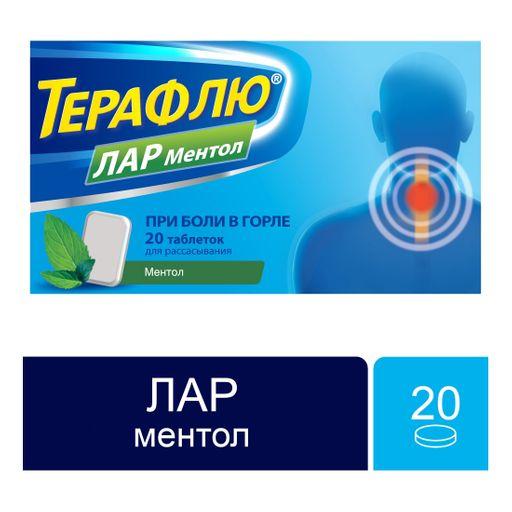 ТераФлю ЛАР Ментол, 1 мг+2 мг, таблетки для рассасывания, с ментоловым вкусом, 20шт.