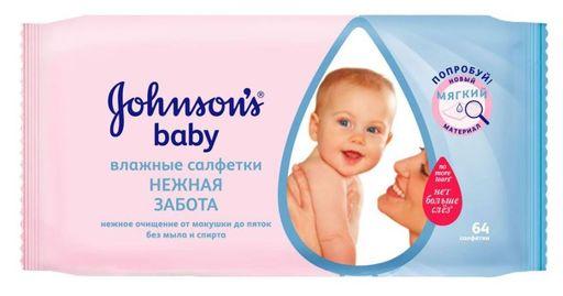 Johnson's baby Салфетки влажные детские Нежная забота, салфетки гигиенические, 64шт.