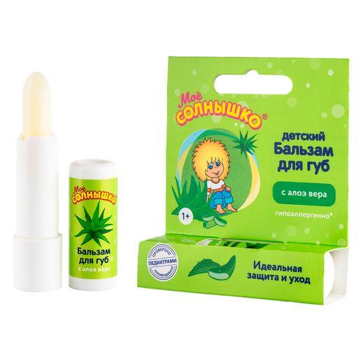 Бальзам детский для губ Мое солнышко, бальзам для губ, с экстрактом алоэ, 2.8 г, 1шт.