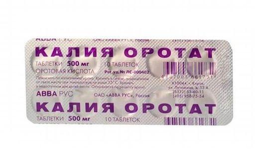Калия оротат, 0.5 г, таблетки, 10шт.