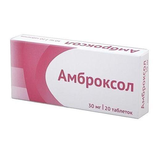 Амброксол, 30 мг, таблетки, 20шт.