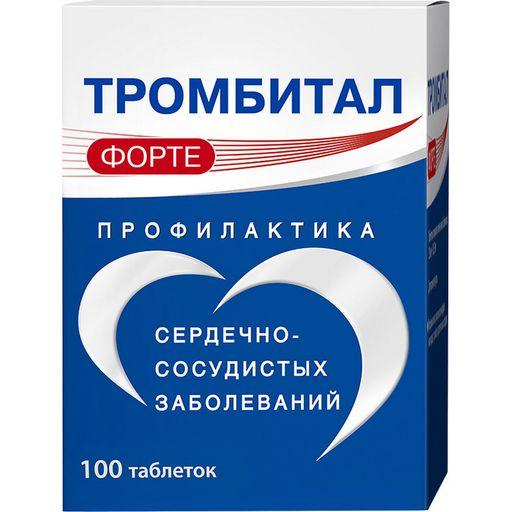 Тромбитал Форте, 150 мг+30.39 мг, таблетки, покрытые пленочной оболочкой, для профилактики тромбозов, АСК 150 мг + магний, 100шт.