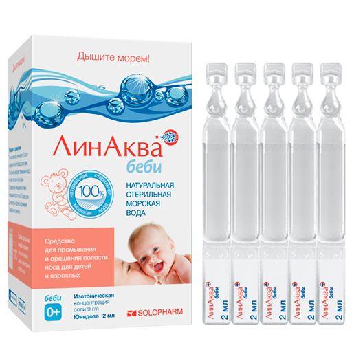 ЛинАква беби, раствор для местного применения, 2 мл, 30шт.