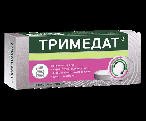 Тримедат, 200 мг, таблетки, 30шт.