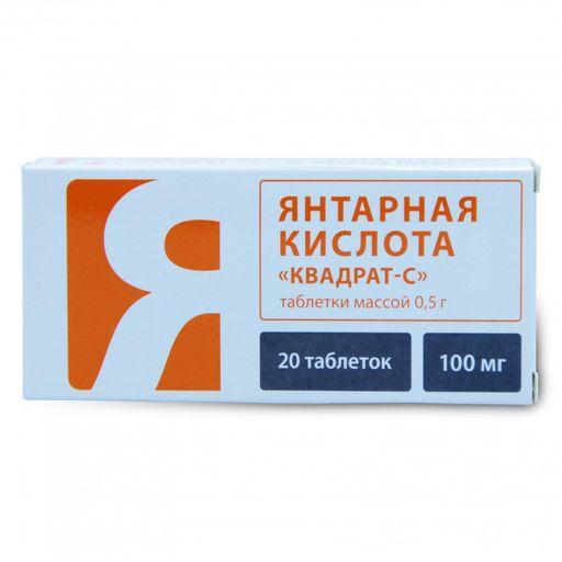 Янтарная кислота Квадрат-С, 100 мг, таблетки, 20шт.