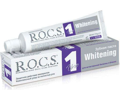 ROCS Uno Зубная паста Отбеливающая, без фтора, паста зубная, 74 г, 1шт.