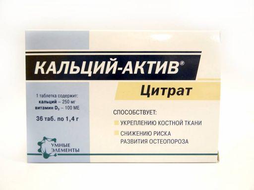 Кальций-Актив Цитрат, таблетки, 36шт.