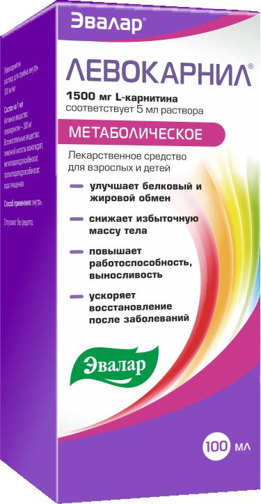 Левокарнил, 300 мг/мл, раствор для приема внутрь, 100 мл, 1шт.