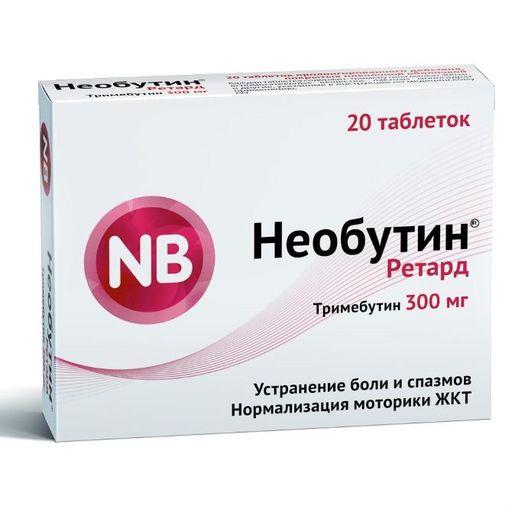 Необутин Ретард, 300 мг, таблетки пролонгированного действия, покрытые пленочной оболочкой, 20шт.