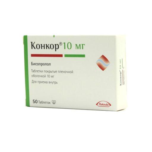 Конкор, 10 мг, таблетки, покрытые пленочной оболочкой, 50шт.