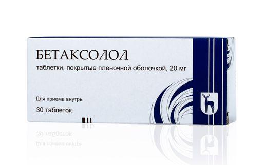 Бетаксолол, 20 мг, таблетки, покрытые пленочной оболочкой, 30шт.