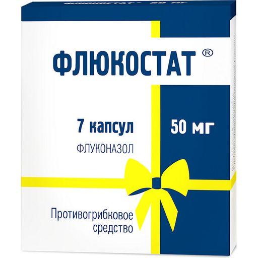 Флюкостат, 50 мг, капсулы, противогрибковое средство от молочницы, 7шт.
