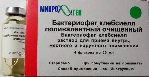 Бактериофаг клебсиелл поливалентный очищенный, раствор для приема внутрь, местного и наружного применения, 20 мл, 4шт.