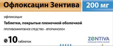 Офлоксацин Зентива, 200 мг, таблетки, покрытые пленочной оболочкой, 10шт.