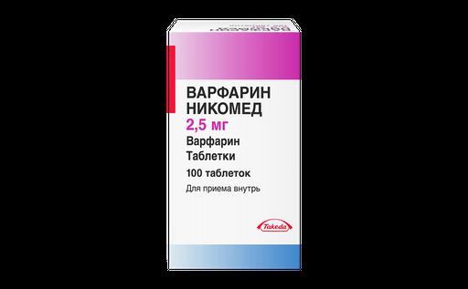 Варфарин Никомед, 2.5 мг, таблетки, 100шт.