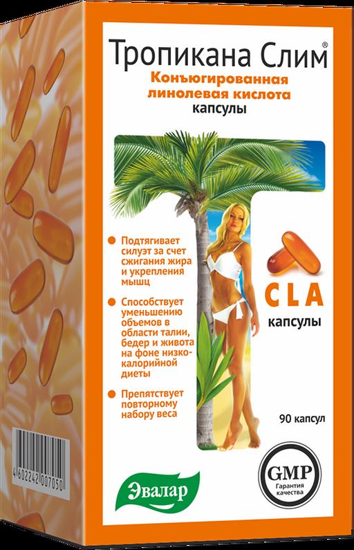 Тропикана Слим конъюгированная линолевая кислота, 650 мг, капсулы, 90шт.
