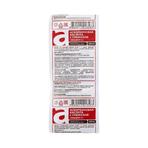 Аскорбиновая кислота с глюкозой, 100 мг, таблетки жевательные, 10шт.