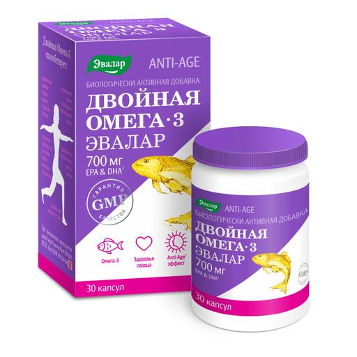Двойная Омега-3, 700 мг, капсулы, 30шт.
