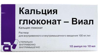 Кальция глюконат-Виал, 100 мг/мл, раствор для внутривенного и внутримышечного введения, 10 мл, 10шт.