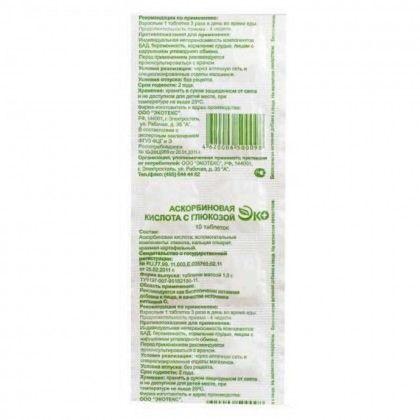 Аскорбиновая кислота с глюкозой ЭКО, 0.1 г, таблетки, 10шт.