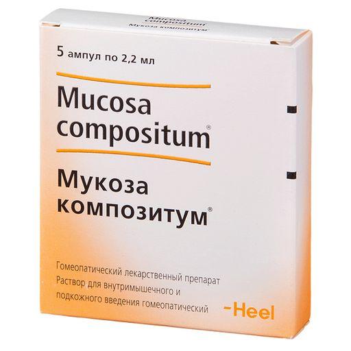 Мукоза композитум, раствор для внутримышечного и подкожного введения гомеопатический, 2.2 мл, 5шт.
