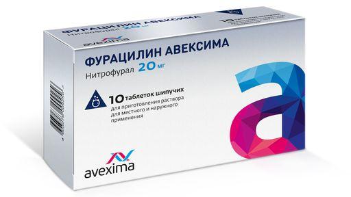 Фурацилин Авексима, 20 мг, таблетки шипучие для приготовления раствора для местного и наружного применения, 10шт.