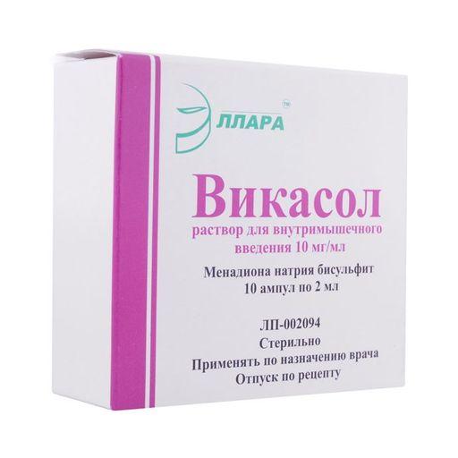 Викасол (для инъекций), 10 мг/мл, раствор для внутримышечного введения, 2 мл, 10шт.