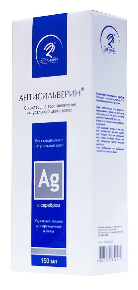 Антисильверин, средство жидкое косметическое, 150 мл, 1шт.