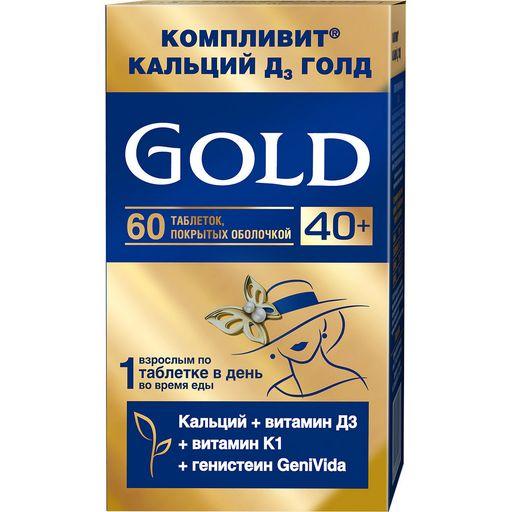 Компливит Кальций Д3 Голд, таблетки, витамины для женщин, 60шт.