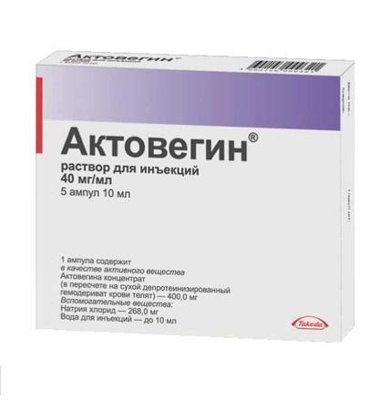 Актовегин (для инъекций), 40 мг/мл, раствор для инъекций, 10 мл, 5шт.