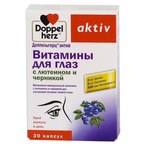Доппельгерц актив Витамины для глаз с лютеином и черникой, капсулы, 30шт.