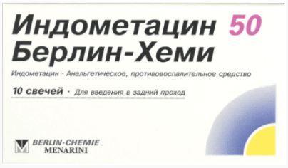 Индометацин 50 Берлин-Хеми, 50 мг, суппозитории ректальные, 10шт.