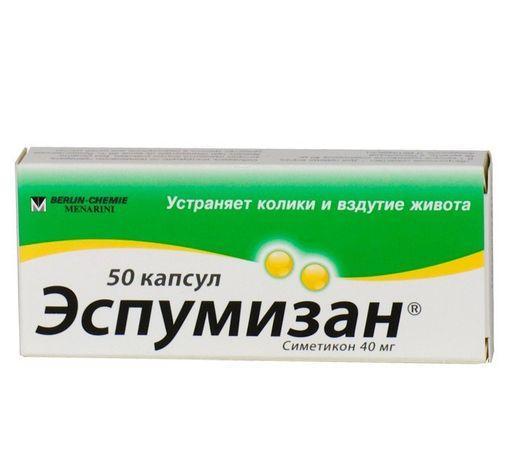 Эспумизан, 40 мг, капсулы, 50шт.
